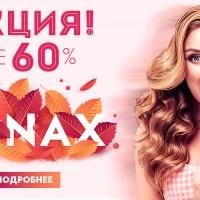 Скидки на матрасы в сентябре от Lonax до 50%