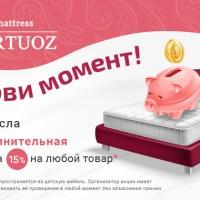 Акции «Виртуоз»