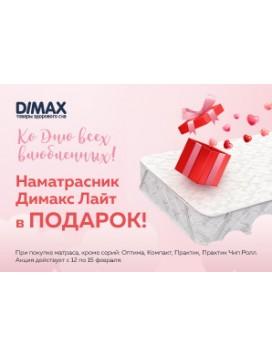 Купить Матрасы Димакс
